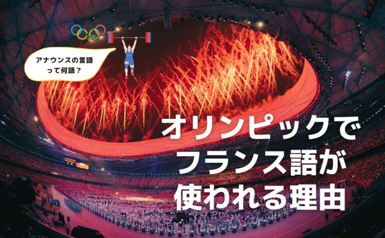 オリンピック開会式のアナウンスがフランス語なのはなぜ?言語の順番も解説!