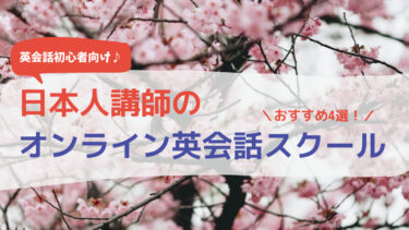 日本人講師のレッスンが受けられるオンライン英会話おすすめ4選!
